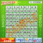 bingo20060801.jpg