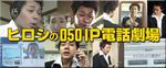 hiroshi090901.jpg